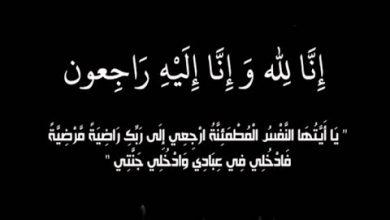 Photo of انتقل الى رحمة الله الشيخ صالح بن إبراهيم الزويدي