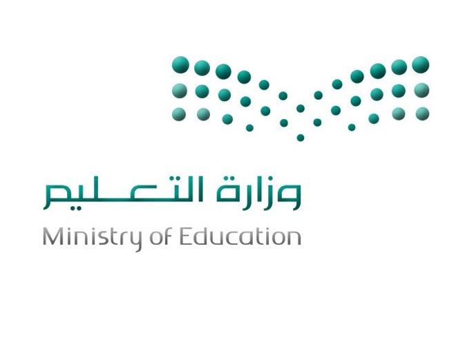 "Photo of #وزارة_التعليم تدعو الخريجين والخريجات للتقدم على ""وظائف إدارية"""