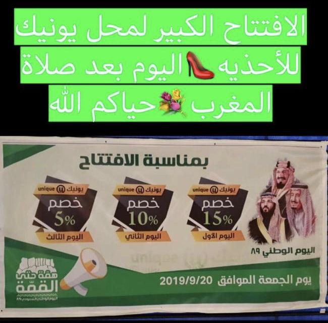 Photo of تغطية معرض يونيك في البساتين مول  عدسة : نوره العصيمي   