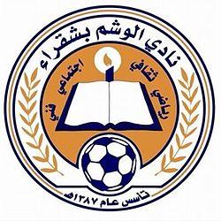 Photo of نادي الوشم يفتح باب التطوع في مجال العلاقات العامة
