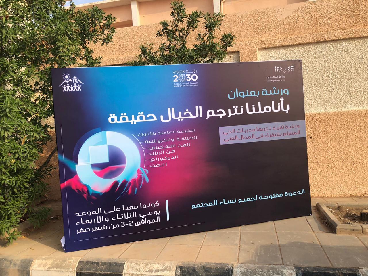 """Photo of ورشة_فن بعنوان """"بأناملنا نترجم الخيال حقيقة"""""""