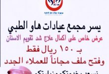 Photo of عروض مركز هاو الطبي بمرات