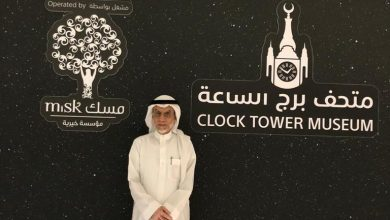Photo of زيارة لمتحف برج الساعة للمهندسين المشاركين في ملتقى إتحاد المنظمات الهندسية الإسلامية والمنعقِد بمكة المكرمة