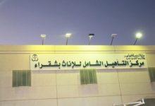 Photo of مركز التأهيل الشامل للإناث بشقراء يعلن عن حاجته الى التوظيف بنظام العقود