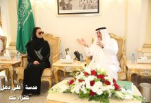 Photo of محافظ شقراء يستقبل الأميرة سلطانة بنت بدر ال سعود ضمن وفد الأسكان التنموي