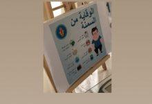 Photo of حملة توعوية لمرض السمنة في  نادي الحي بالمتوسطة الثالثة بشقراء بالتعاون مع إدارة المركز الصحي الأول بشقراء