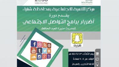Photo of مركز التنمية الاجتماعية بمحافطة شقراء  يقدم دورة أضرار التواصل الاجتماعي  للمدربة / منيرة العبد الحافظ 