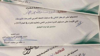 Photo of تغطية تكريم الفائزات في مسابقات مدرسة نادي الحي بالمتوسطة الثالثة بشقراء