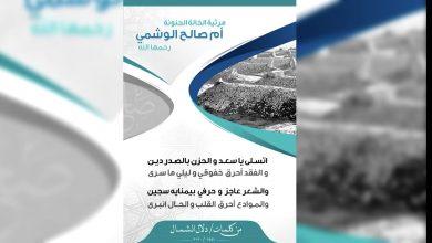 Photo of مرثية ام صالح الوشمي رحمها الله كلمات دلال الشمال وبصوت أيمن العمر