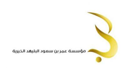 Photo of مؤسسة عمر البليهد الخيرية تجدد كفالة 40 أرملة