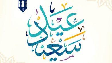 Photo of العيد وكورونا .. وحتميَّة انتصار الفرحة !!