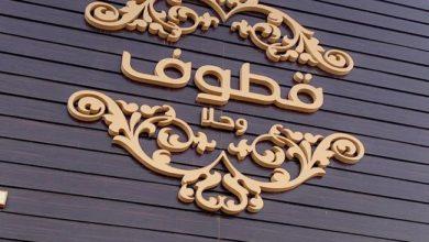 Photo of بالصور تغطية قطوف وحلا فرع شقراء  *سعد المهنا*