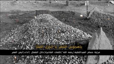 Photo of مرثية حسام العبداللطيف كلمات دلال الشمال ادا أيمن العمر