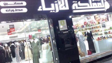 Photo of زبائننا الكرام  يسعدنا ان نقدم لكم كل ما هو جديد لدينا في محل جمال  المملكه للازياء