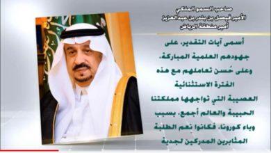 Photo of سمو أمير منطقة الرياض يرعى حفل خريجي وخريجات جامعة شقراء الافتراضي