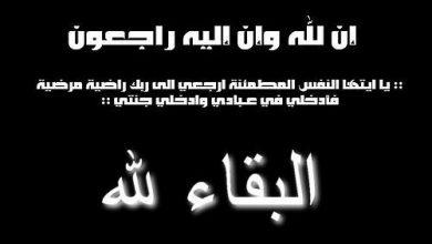 Photo of انتقلت الى رحمة الله حصه بنت سعد التويم ارملة الشيخ عبدالعزيز الفياض
