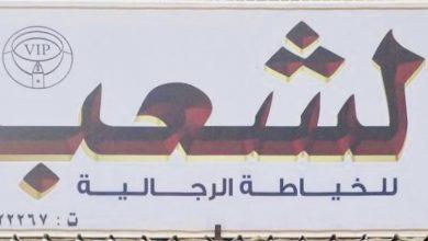 Photo of الشعب للخياطة يتبرع بأكثر من 600 كمامة لجمعية إنسان