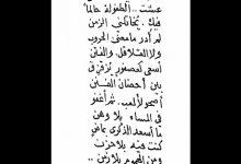 Photo of قصيدة ( شقراء يا أحلى وطن ) للشاعر سعد البواردي