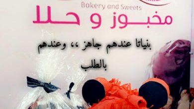 Photo of 🎉 مع مخبوز وحلا 🎉  • للعيد فرحة ونكهة 🥰 • مسابقة الخروف 🐑