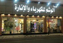 Photo of مؤسسة إنشاء الوشم للكهرباء والإنارة محافظة مرات –