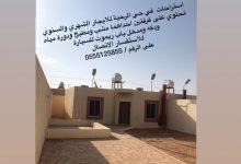 Photo of استراحات في حي الرحبة للايجار الشهري والسنوي