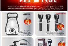 Photo of عروض ( مهرجان الإضاءة ) الآن في نستو هايبر ماركت  اعلانات الوشم واتس اب 0537001331