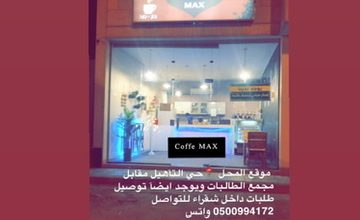 Photo of * Coffee MAX *