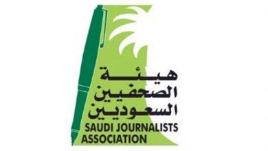 """Photo of *""""هيئة الصحفيين السعوديين"""" تتخذ إجراءاتها ضد """"متطفلي الإعلام* """""""