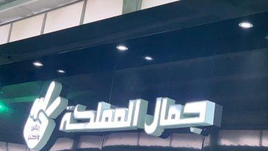Photo of يسر مركز جمال المملكة بسوق الصفراء المركزي ان يفتتح  يوم الجمعه الموافق ١٤٤٢/١/١٦هـ  والموافق ٢٠٢٠/٩/٤