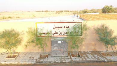 Photo of قدمها الشيخ عبدالرحمن الجريسي لبلدة رغبة مشاريع خيرية تجاوزت قيمتها 20 مليون ريال