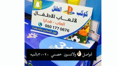 Photo of تم تغطية محل كوكب الطفل للالعاب بمول البساتين /بشقراء
