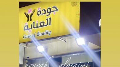 Photo of تغطية  جودة العناية بشقراء