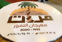 Photo of صور منوعه لمهرجان محافظة مرات للتمور عدسة / سعد المهنا