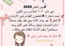 Photo of ..ويستمر العطاء في يوم المعلم بالروضة الثانية بشقراء ..