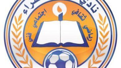 Photo of التقرير الأسبوعي لأخبار نادي الوشم
