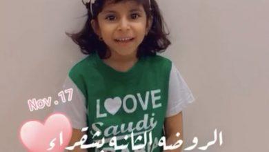 Photo of احتفال منسوبات وأطفال الروضة الثانية بشقراء بذكرى البيعة السادسة🇸🇦🇸🇦