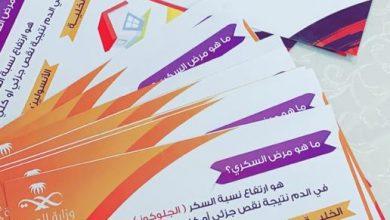 Photo of حملة توعوية عن السكري بالمركز الصحي الأول بشقراء