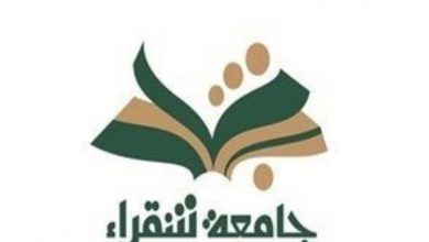 Photo of جهود المملكة في دعم التعليم الإلكتروني ملتقى تقيمه جامعة شقراء