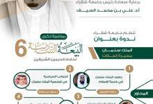 Photo of جامعة شقراء تقيم  ندوة عن مسيرة الملك سلمان ومنجزاته بمناسبة الذكرى السادسة للبيعة