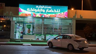 Photo of يفتتح غدا الخميس  *بستان الوشم* للخضار والفواكه