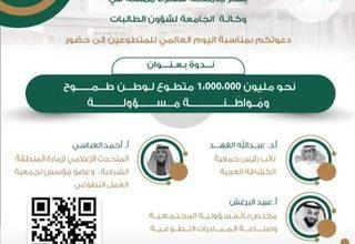 "Photo of ""نحو مليون متطوع"".. ندوة بجامعة شقراء وهذه أهدافها ومحاورها"