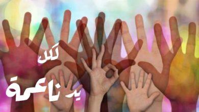 Photo of اليد الناعمة