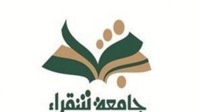 """Photo of جامعة شقراء تنظم ندوة """"نحو مليون متطوع"""" بمشاركة عدد من المتخصصين"""