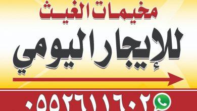 Photo of مخيم الغيث للإيجار اليومي