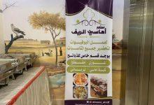 Photo of تغطية شقق ومطعم أماسي الريف