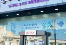 Photo of تغطية صيدلية عالم الدواء الطبية