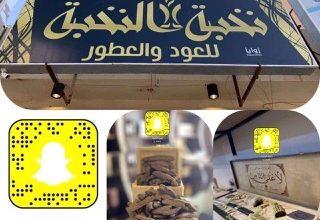 Photo of نخبة النخبة للعود والعطور  #شقراء   طريق الملك سعود مقابل مشويات مراد