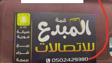 Photo of قمة المبدع للاتصالات