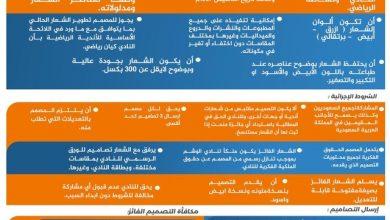 Photo of *إعلان مسابقة تصميم شعار نادي الوشم*