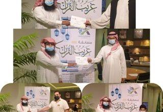 Photo of (مسابقة غريب القرآن الرمضانية)